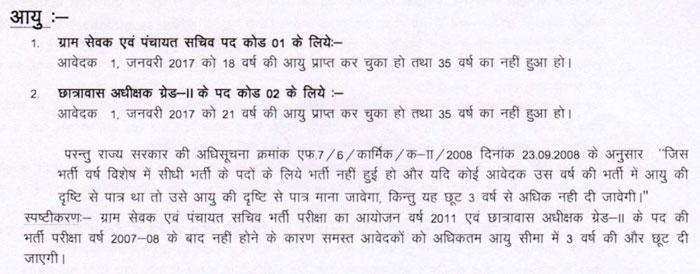 Eligibility) राजस्थान (Rajasthan) ग्राम