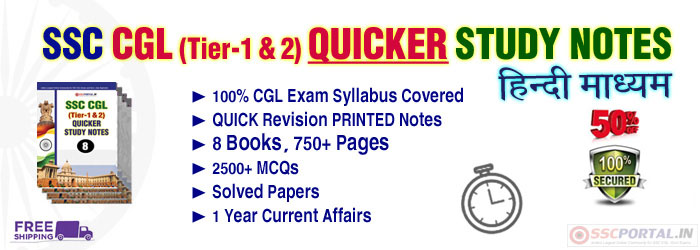 Study-Notes-for-SSC-CGL-Tier-1 Hindi
