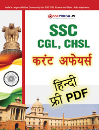SSC CGL Hindi Current Affairs