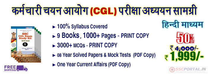 Study-Kit-for-SSC-CGL-Tier-1 Hindi