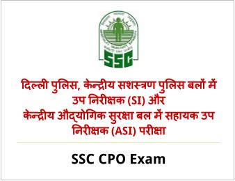 SSC CPO Hindi