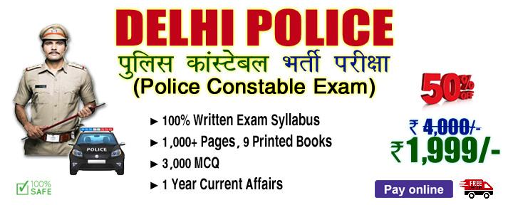 SSC-DELHI-POLICE-CONSTABLE
