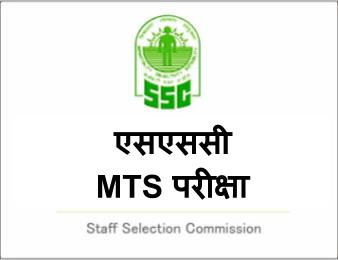 SSC MTS Hindi Papers