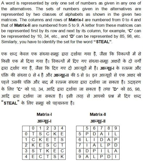 ssc cgl 2017 exam paper held on 08 aug 2017 shift 1 reasoning q id 25 img - SSC CGL 2017 exam paper Held on 08-AUG-2017 Shift-1